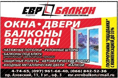 Дать объявление в газету в бердянске автострахование менеджер по продаже, свежие вакансии москва