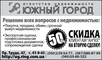 Ринг экспресс бердянск дать бесплатное объявление работа суперджоб волгоград свежие вакансии