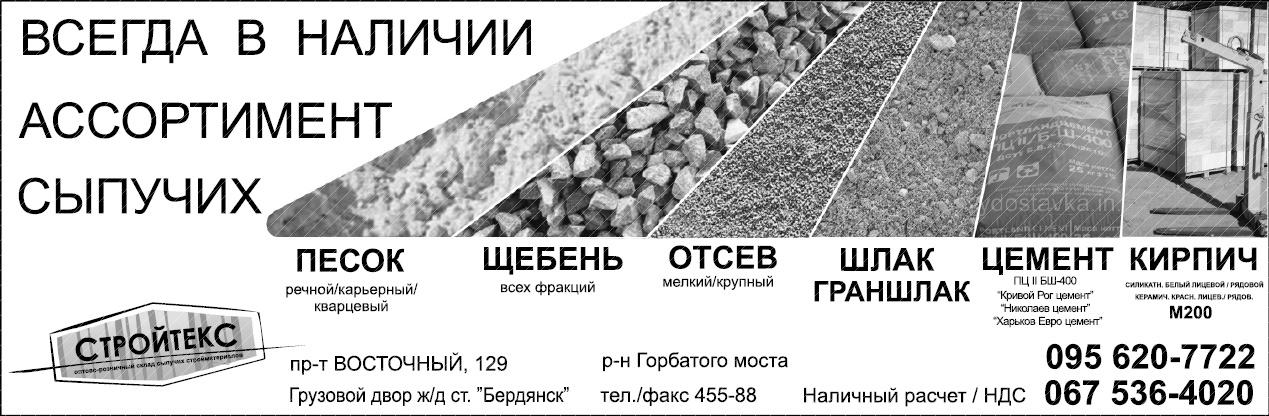 Объявления куплю стройматериалы в москве подать объявление продам мотоцикл