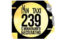 Иван такси